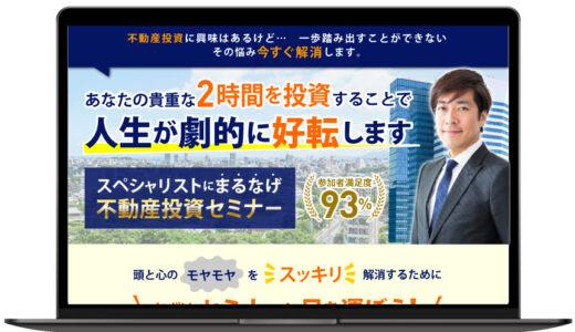 不動産投資セミナー【LPサンプル】