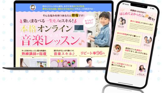 オンライン音楽教室(子供向けver.)【LPサンプル】